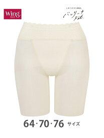 [Rakuten Fashion](W)ウイング ガードル ロング丈 Wing ウイング インナー/ナイトウェア ガードル ベージュ グレー ブラウン ブルー パープル ブラック【送料無料】