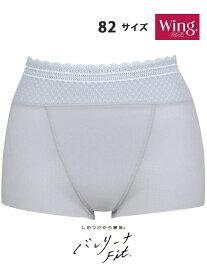 [Rakuten Fashion]Wing/(W)ウイング【バレリーナFit〈DRY〉】ボトム ボーイレングス 1枚ばき可能(82)KQ2587‐4300 Wing ウイング インナー/ナイトウェア ガードル グレー ブラウン ブラック【送料無料】