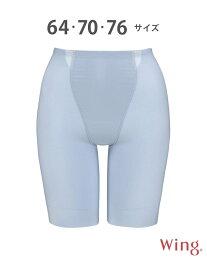 [Rakuten Fashion]Wing/(W)ウイング ピタッとフィットパンツ ロング 58・64・70・76 Wing ウイング インナー/ナイトウェア ガードル グレー ブラウン パープル ブラック ブルー【送料無料】
