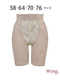 [Rakuten Fashion]Wing/(W)ウイング ガードル ロング おなかキレイパンツ「ハミデンヌ」 Wing ウイング インナー/ナイトウェア ガードル ブラウン グレー パープル ブラック【先行予約】*【送料無料】