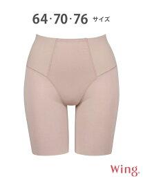 [Rakuten Fashion]Wing/(W)ウイング ガードル ロング 「おしり上がるんです」 Wing ウイング インナー/ナイトウェア ガードル ブラウン ピンク ブラック【送料無料】