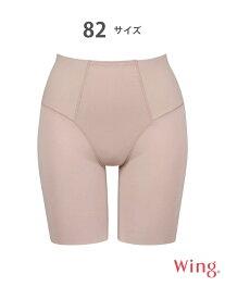 [Rakuten Fashion]ウイング ガードル ロング 「おしり上がるんです」 Wing ウイング インナー/ナイトウェア ガードル ブラウン ピンク ブラック【送料無料】
