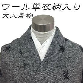 ウール単衣柄入り大人着物 松村糸店/着物/ウール/ウール着物/親子ペアルック/仕立て上がってます!/即納できます