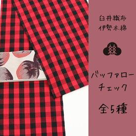伊勢木綿着物(バッファロー) Mサイズ仕立て上がってます! 松村糸店/着物/普段着着物/カジュアル着物/Mサイズは在庫がある商品もございます、即納できます!