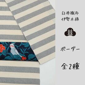 伊勢木綿着物(ボーダー) Mサイズ仕立て上がってます! 松村糸店/着物/普段着着物/カジュアル着物/Mサイズは在庫がある商品もございます、即納できます!