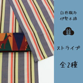 伊勢木綿着物(ストライプ) Mサイズ仕立て上がってます! 松村糸店/着物/普段着着物/カジュアル着物/Mサイズは在庫がある商品もございます、即納できます!