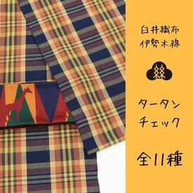 伊勢木綿着物(タータンチェック) Mサイズ仕立て上がってます! 松村糸店/着物/普段着着物/カジュアル着物/伊勢木綿/Mサイズは在庫がある商品もございます、即納できます!