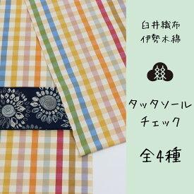 伊勢木綿着物(タッタソールチェック) Mサイズ仕立て上がってます! 着物/松村糸店/普段着着物/カジュアル着物/Mサイズは在庫がある商品もございます、即納できます!