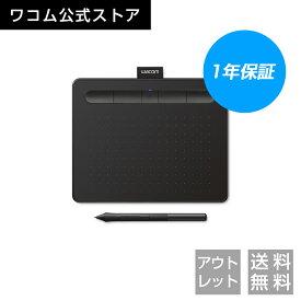 【アウトレット】Wacom Intuos Small ワイヤレス ブラック (CTL-4100WL/K0) ワコム ペンタブレット Androidにも対応 送料無料