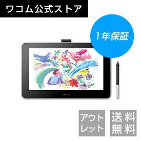 【アウトレット】Wacom One 液晶ペンタブレット 13 (DTC133W0D) ワコム 液晶 ペンタブレット 送料無料