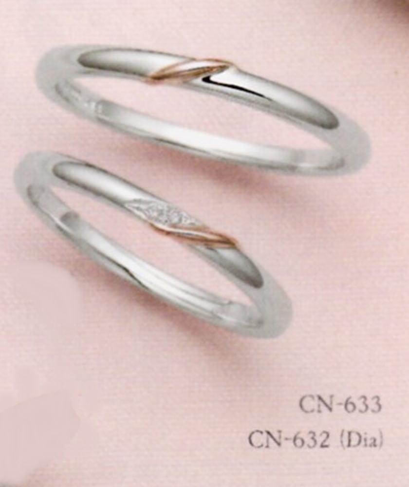 ★お買得情報があります!!★ NOCUR ノクル CN-632(ダイヤ付き) & CN-633 マリッジリング 結婚指輪 ペアリング (2本)
