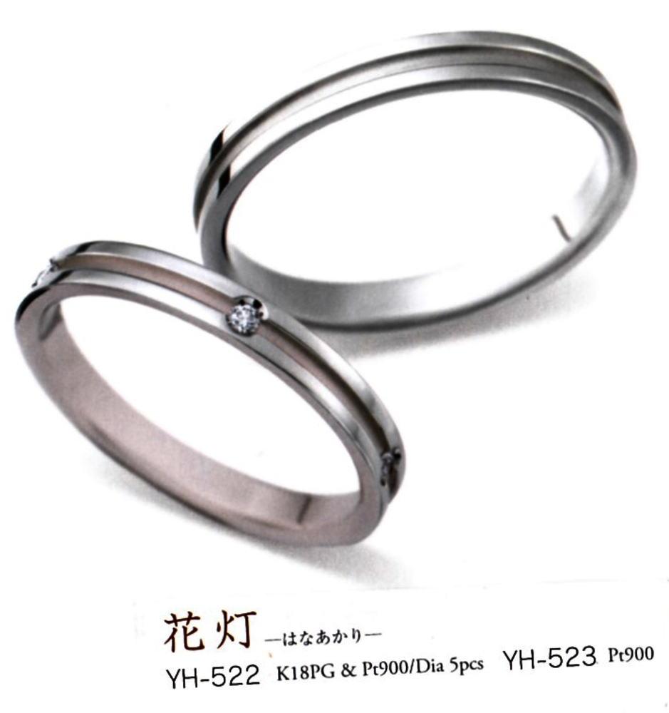 ★【お買い得情報はお問い合わせ下さい!!】★Yukiko Hanai 花井幸子デザイナーの YH-522 K18PG/Pt900 & YH-523 Pt900 プラチナ 結婚指輪、マリッジリング、ペアリング(2本セット価格)