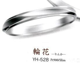 ★【お買い得情報はお問い合わせ下さい!!】★Yukiko Hanai 花井幸子デザイナーの YH-528(Slim) Pt900 結婚指輪、マリッジリング、ペアリング(1本)