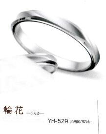 ★【お買い得情報はお問い合わせ下さい!!】★Yukiko Hanai 花井幸子デザイナーの YH-529(Wide) Pt900 結婚指輪、マリッジリング、ペアリング(1本)
