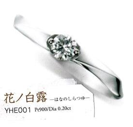 ★【お買い得情報はお問い合わせ下さい!!】★Yukiko Hanai 花井幸子デザイナーの YHE001 Pt900 婚約指輪 エンゲージリング ダイヤモンドリング (1本)