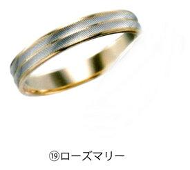 Serieux セリュー No.19M(男性) ローズマリー K18/Pt900 結婚指輪、マリッジリング、ペアリング(1本)