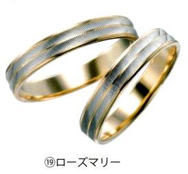 Serieux セリュー No.19M(男性)ローズマリー & No.19L(女性)ローズマリー K18/Pt900 結婚指輪、マリッジリング、ペアリング(2本)