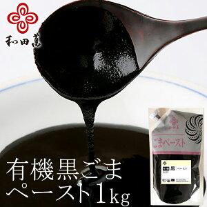 和田萬 有機 黒ごまペースト 1kg 胡麻 オーガニック 調味料 ドレッシング 高級 無添加 業務用 大容量