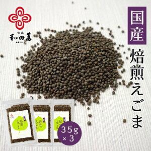 【ポイント10倍】和田萬 焙煎えごま 35g×3袋 国産 高級 無農薬 オメガ3 送料無料