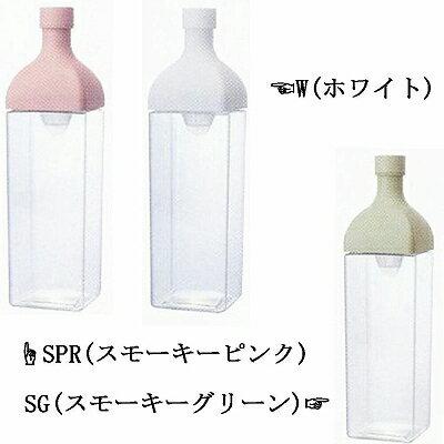 HARIO ハリオ カークボトル 水出し茶ボトル 1200ml ピッチャー KAB-120-W(ホワイト) KAB-120-SPR(スモーキーピンク) KAB-120-SG(スモーキーグリーン)【あす楽対応】