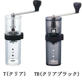 HARIO ハリオ コーヒーミル・スマートG MSG-2-T(クリア) MSG-2-TB(クリアブラック)