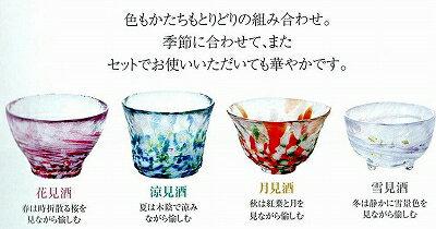 【エントリーでポイント5倍中!】石塚硝子 ISHIZUKA GLASS アデリアグラス ADERIA GLASS 津軽びいどろ 四季の盃 FS71545【あす楽対応】