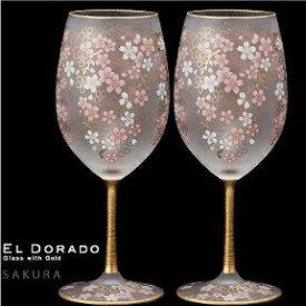 石塚硝子 ISHIZUKA GLASS アデリアグラス ADERIA GLASS EL DORADO SAKURA WINE Pair set エル・ドラード 桜 ワイングラス ペアセット S6110 540ml【あす楽対応】