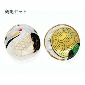 石塚硝子 ISHIZUKA GLASS アデリアグラス ADERIA GLASS めでたmono 福寿 豆皿鶴亀セット 小皿 S6308