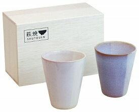 萩焼 色彩ペアカップ 35408 フリーカップ