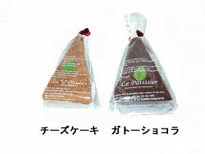 ル・パティシエ タオルケーキ チーズケーキ LPS-27 ガトーショコラ LPS-37【あす楽対応】