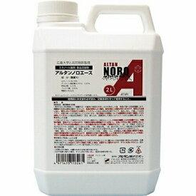 アルタン ALTAN ノロエース 2L XNL0403 エタノール剤 除菌