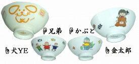 美濃焼 子供用食器 茶碗 小平【あす楽対応】
