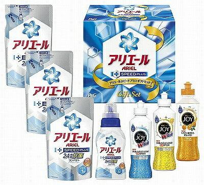 P&G アリエールスピードプラスギフトセット PGCV-30V 食器用洗剤 洗濯用洗剤