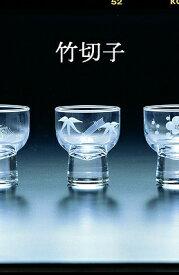 東洋佐々木ガラス 冷酒の器 切子杯 70ml 盃 竹切子 00301-75 梅切子 00301-76