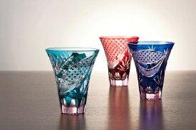 東洋佐々木ガラス 彩花切子 タンブラー 300ml 瑠璃 HG230-19BL 赤 HG230-20R 緑 HG230-21GR