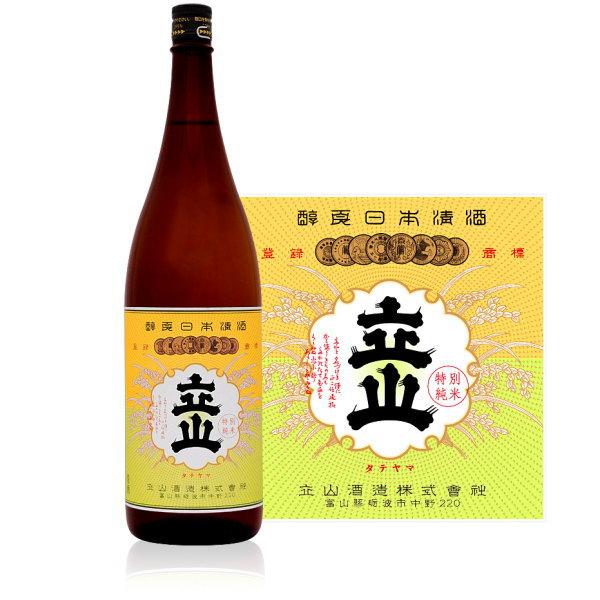 立山 特別純米酒 1800ml(立山酒造 富山県 日本酒 地酒)【RCP】