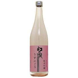 幻の瀧 純米吟醸 うすにごり 720ml(日本酒 地酒 酒 富山 ギフト)