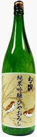 幻の瀧 純米吟醸 ひやおろし 1800ml