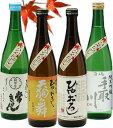加賀の「ひやおろし」飲みくらべ(720ml×4本)セット