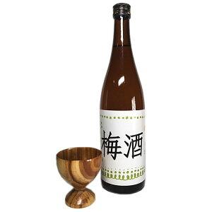 木製ぐい呑み(栗)&立山梅酒720mlセット 父の日 母の日 お歳暮 お中元 お誕生日