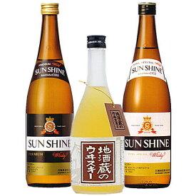 地ウイスキー飲み比べ3本セット(サンシャインプレミアム・地酒蔵のウヰスキー・サンシャインウイスキー)父の日 母の日 お歳暮 お中元