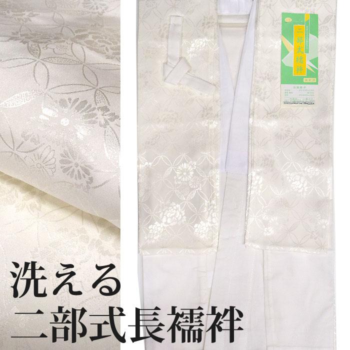 洗える 二部式 長襦袢 【M・Lサイズ】【メール便発送不可】番号a1211-15