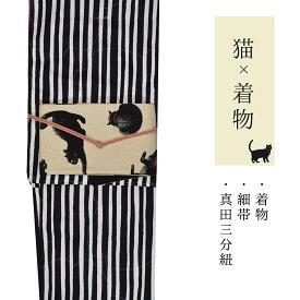 猫 洗える着物 袷 【3点】セット 洗える着物 + 細帯 + 真田三分紐 Mサイズ Lサイズ 小紋 普段着 お洒落 ねこ 洗える 着物 白 黒 赤 kimono きもの モノトーン 番号cpc-1
