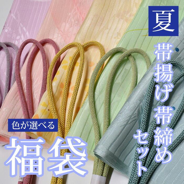 【夏】正絹帯揚げ帯締めセット【1セット福袋】【色が選べる】番号b610-66
