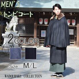 【紳士】トンビコート【ウール】【メンズ】【2色】番号c204-21