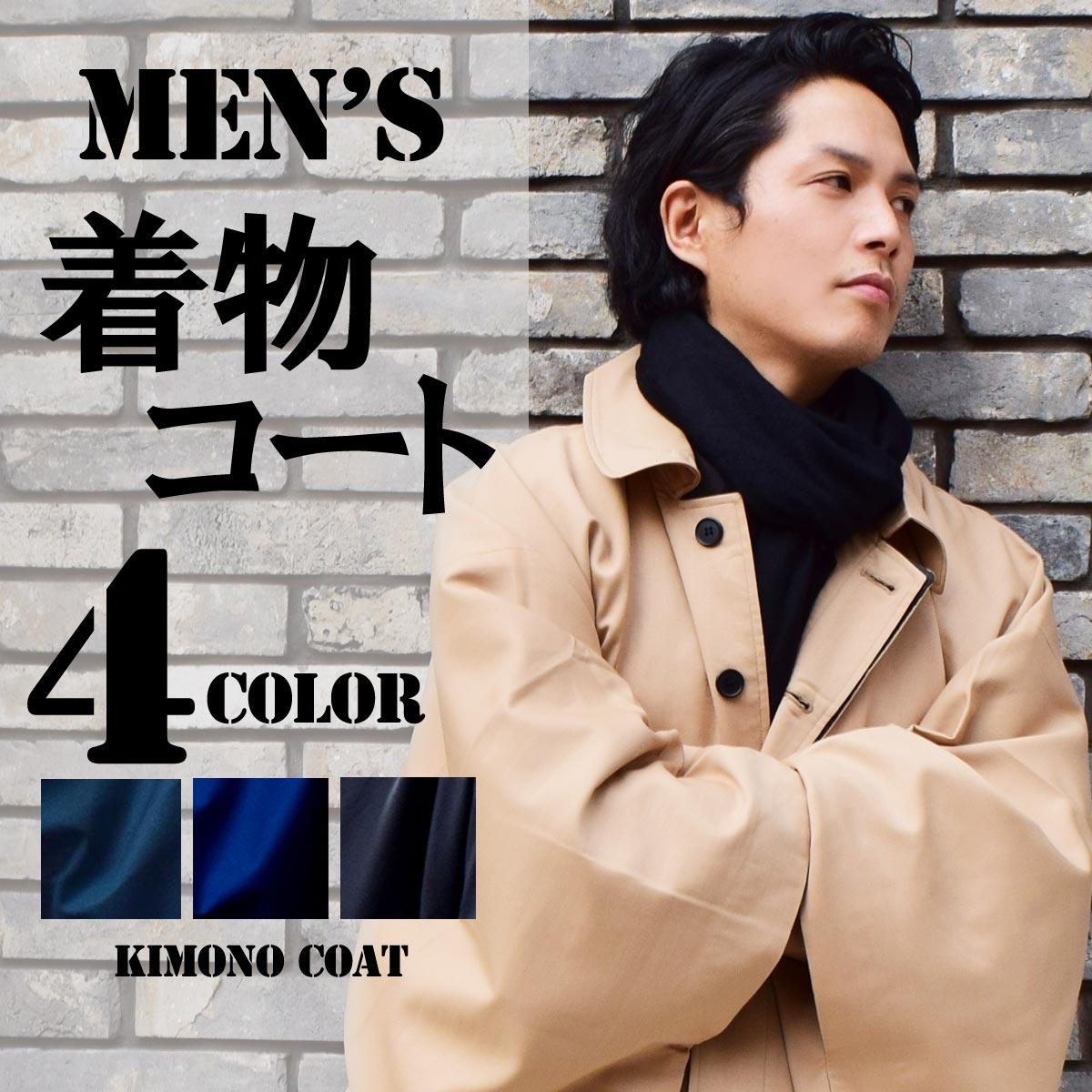 【紳士】和装コート【ウール】【メンズ】【4色】番号c204-21