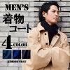 日式服装大衣号码c204-21