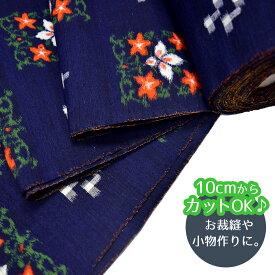 生地 幅37cm 絹 シルク 紬 和柄 【10cm単位販売】 d1009-100