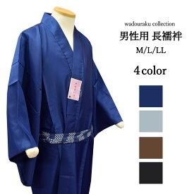 【紳士】選べる 長襦袢 全4色お仕立て上がり メンズ 男性 紳士 男物 M L LL 2L 和装 和服 着物 青番号d1015-302