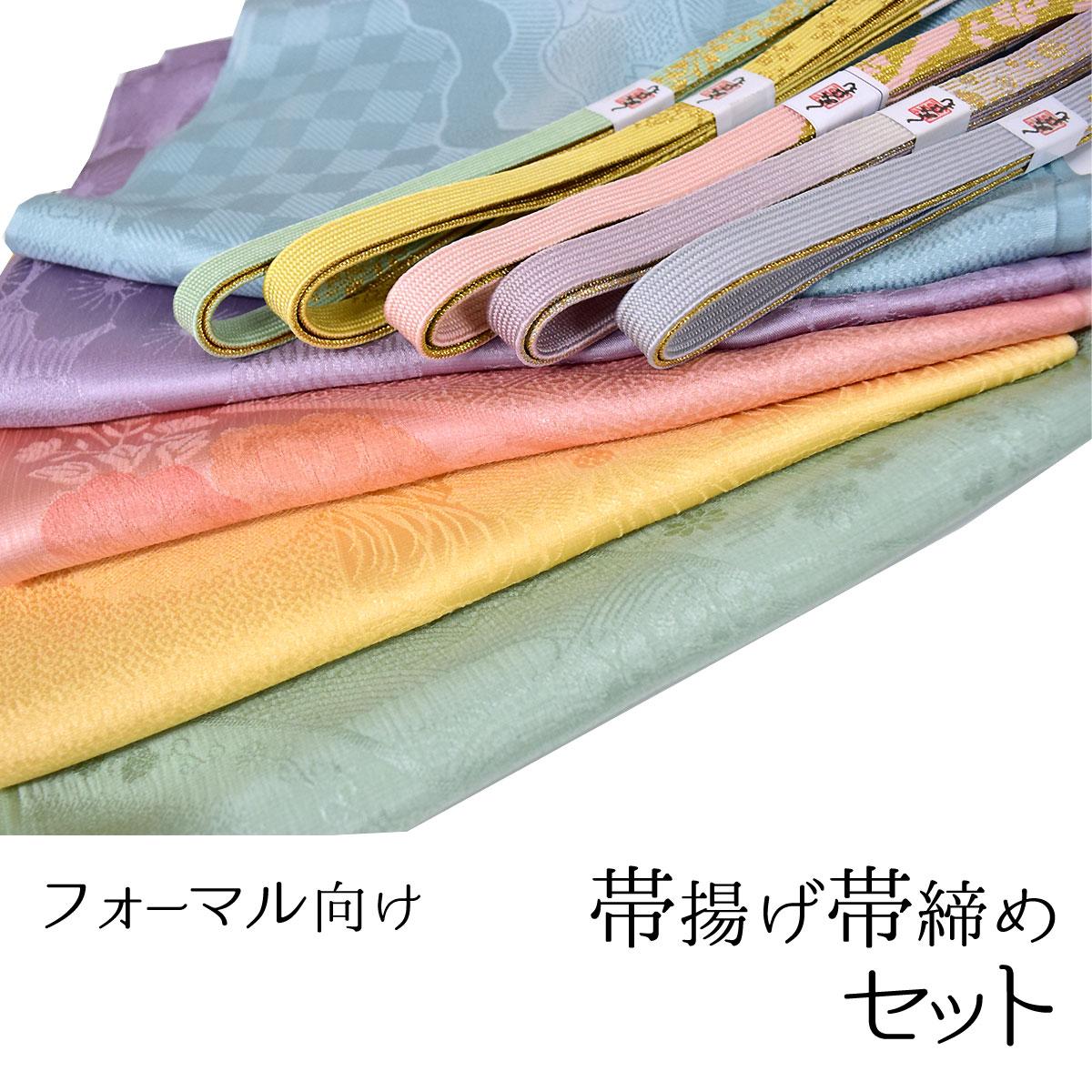 【 選べる 】【 正絹 】【 フォーマル 】 帯揚げ 帯締め セット 【 平組 】【 礼装 】番号d1102-hira